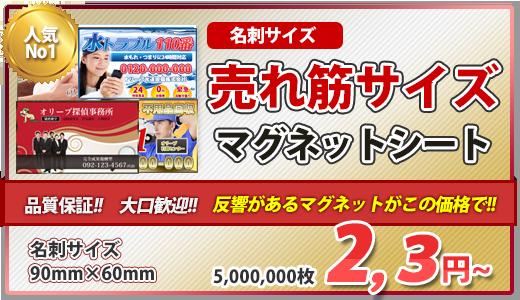 名刺サイズのマグネットシート1枚あたり2.15円から販売