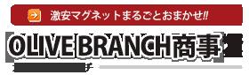 激安マグネットシート販売のオリーブブランチ